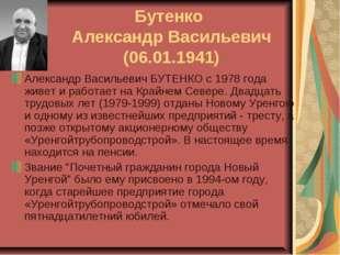 Бутенко Александр Васильевич (06.01.1941) Александр Васильевич БУТЕНКО с 1978