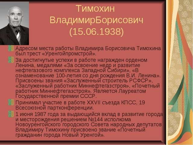 Тимохин ВладимирБорисович (15.06.1938) Адресом места работы Владимира Борисов...