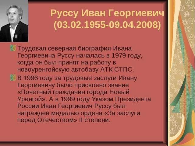 Руссу Иван Георгиевич (03.02.1955-09.04.2008) Трудовая северная биография Ива...