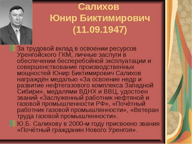 Салихов Юнир Биктимирович (11.09.1947) За трудовой вклад в освоении ресурсов...