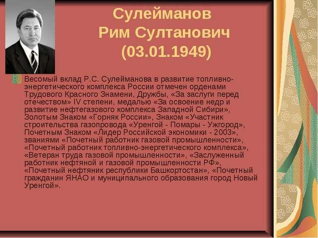 Сулейманов Рим Султанович (03.01.1949) Весомый вклад Р.С. Сулейманова в разви...