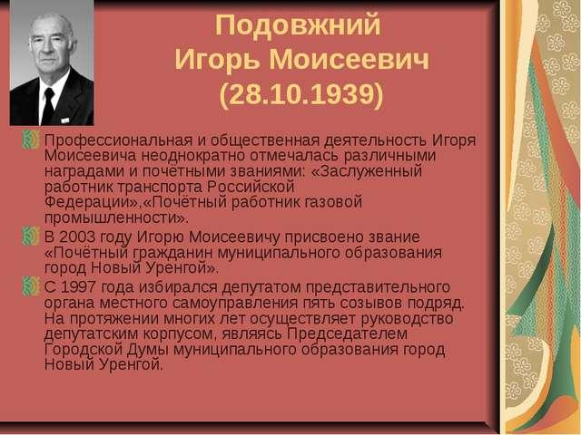 Подовжний Игорь Моисеевич (28.10.1939) Профессиональная и общественная деятел...
