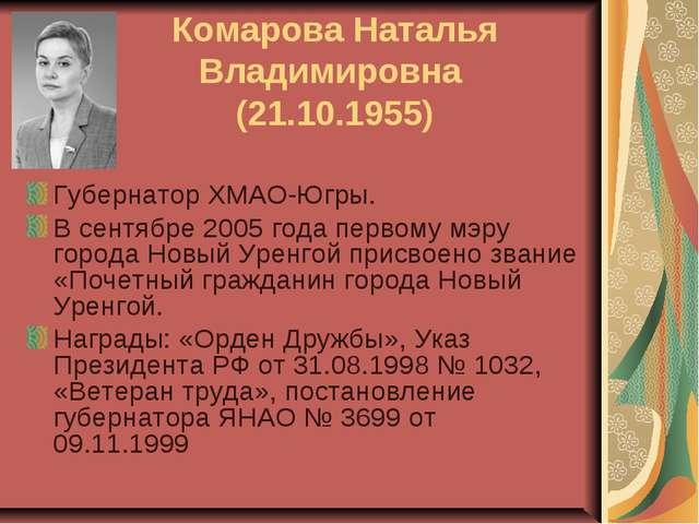 Комарова Наталья Владимировна (21.10.1955) Губернатор ХМАО-Югры. В сентябре 2...