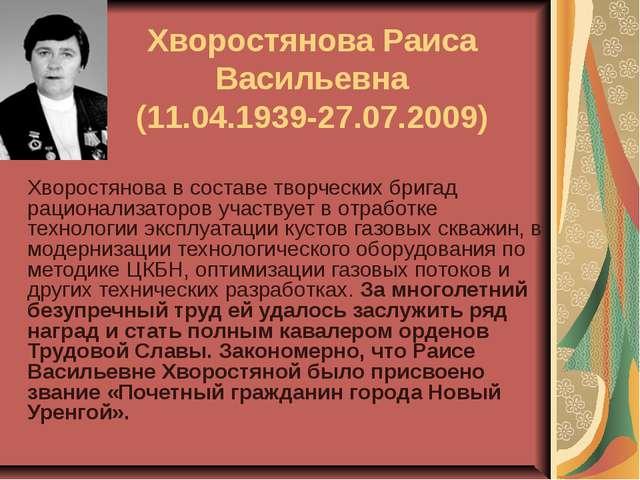 Хворостянова Раиса Васильевна (11.04.1939-27.07.2009) Хворостянова в составе...