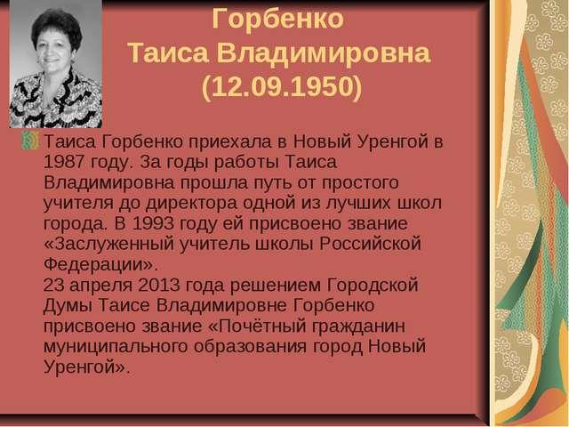 Горбенко Таиса Владимировна (12.09.1950) Таиса Горбенко приехала в Новый Урен...
