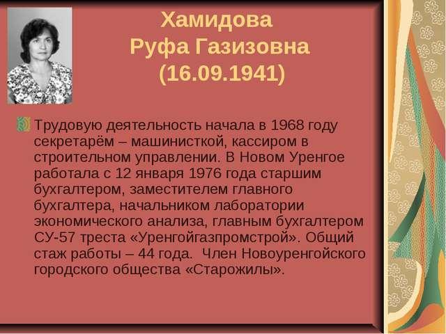 Хамидова Руфа Газизовна (16.09.1941) Трудовую деятельность начала в 1968 году...