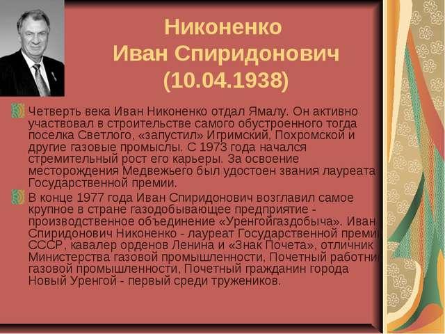 Никоненко Иван Спиридонович (10.04.1938) Четверть века Иван Никоненко отдал...