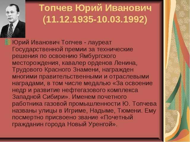 Топчев Юрий Иванович (11.12.1935-10.03.1992) Юрий Иванович Топчев - лауреат Г...