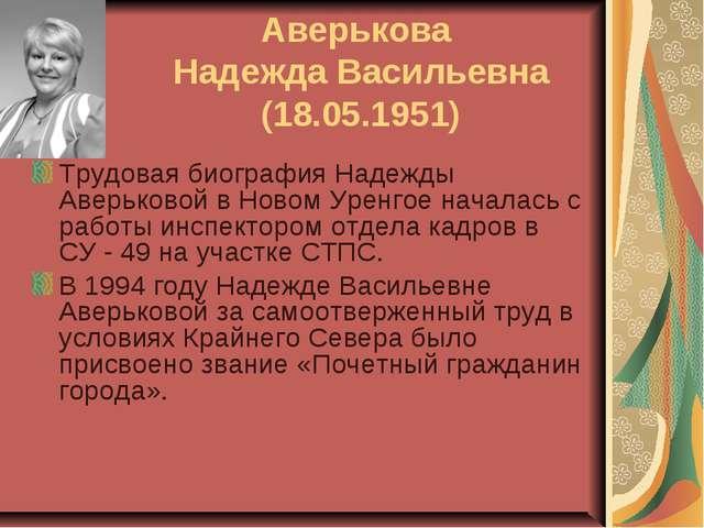 Аверькова Надежда Васильевна (18.05.1951) Трудовая биография Надежды Аверьков...