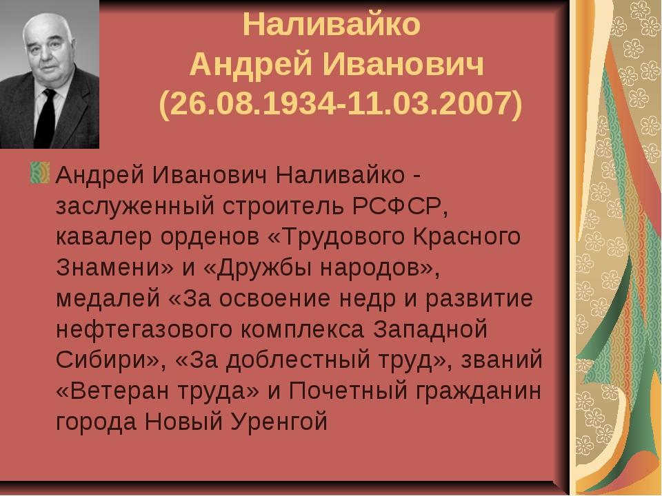 Наливайко Андрей Иванович (26.08.1934-11.03.2007) Андрей Иванович Наливайко -...