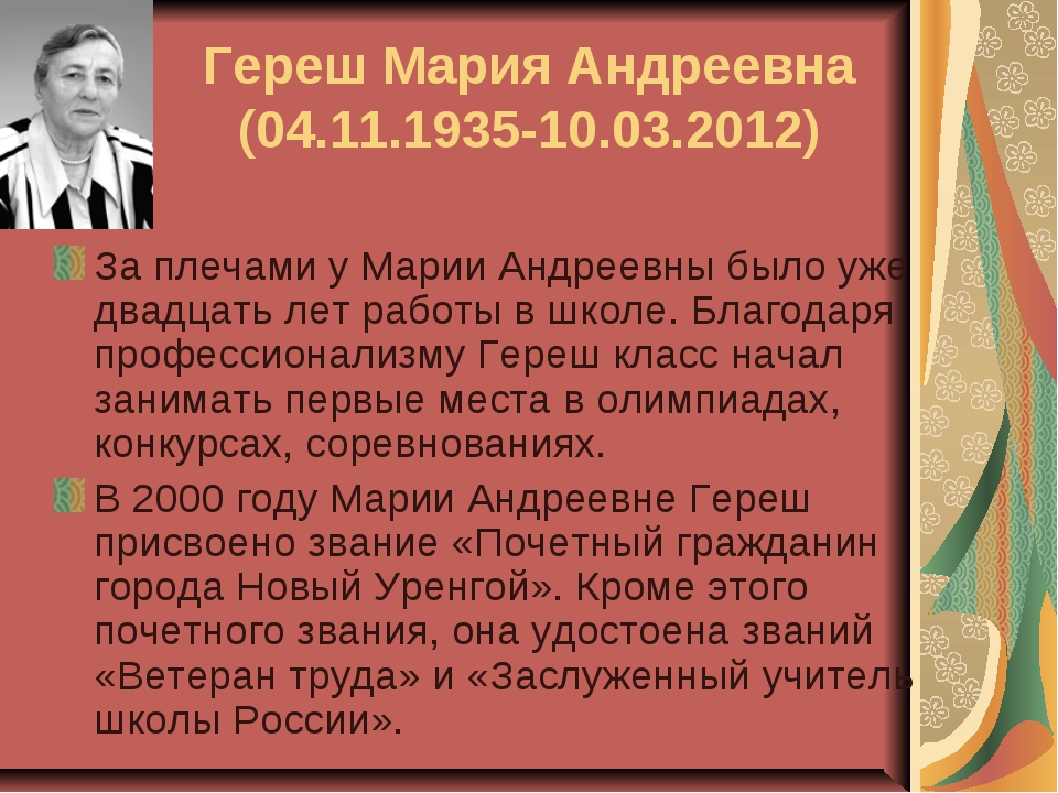 Гереш Мария Андреевна (04.11.1935-10.03.2012) За плечами у Марии Андреевны бы...