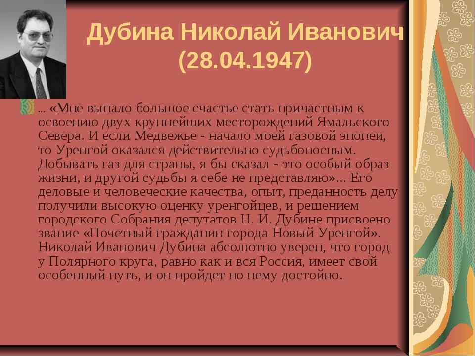 Дубина Николай Иванович (28.04.1947) ... «Мне выпало большое счастье стать пр...
