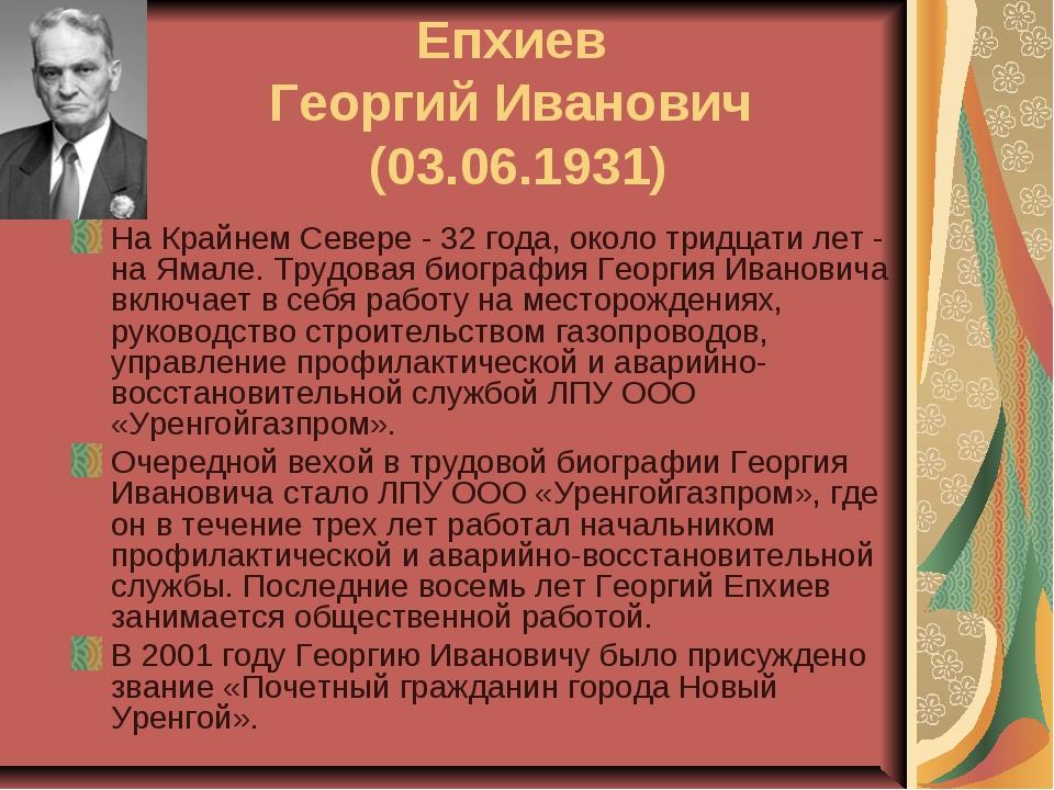 Епхиев Георгий Иванович (03.06.1931) На Крайнем Севере - 32 года, около тридц...