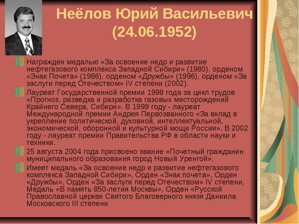 Неёлов Юрий Васильевич (24.06.1952) Награжден медалью «За освоение недр и раз...