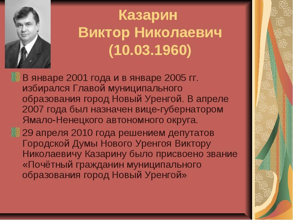 Казарин Виктор Николаевич (10.03.1960) В январе 2001 года и в январе 2005 гг....