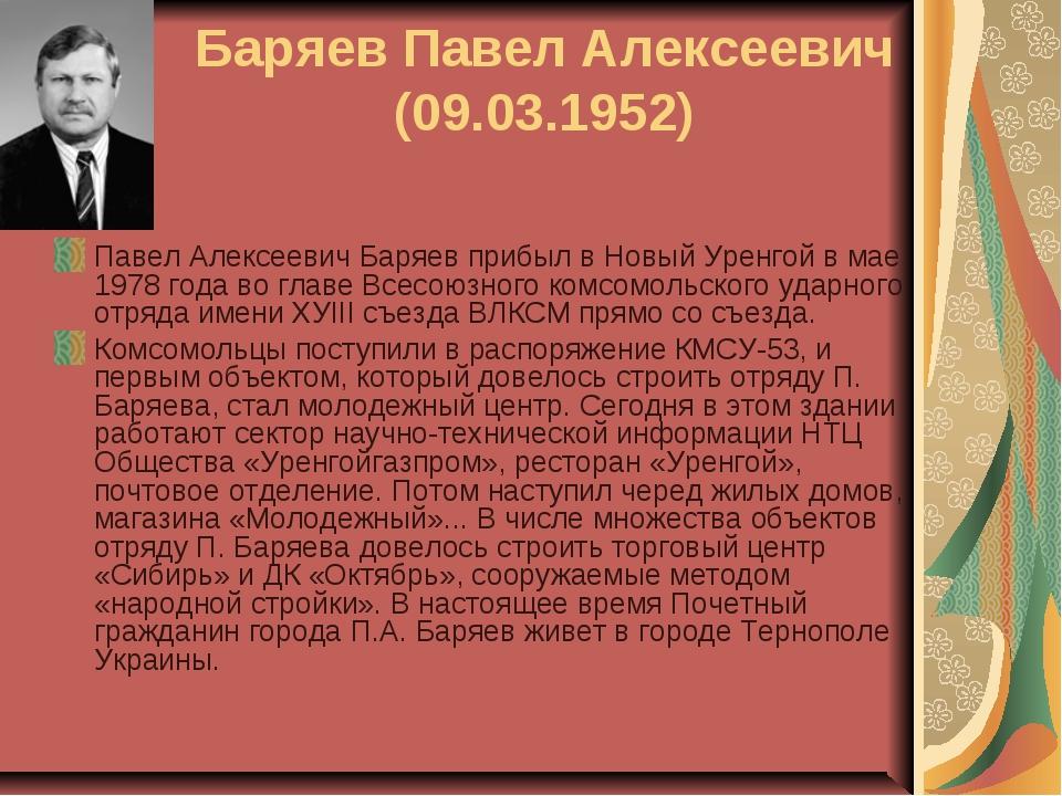 Баряев Павел Алексеевич (09.03.1952) Павел Алексеевич Баряев прибыл в Новый У...