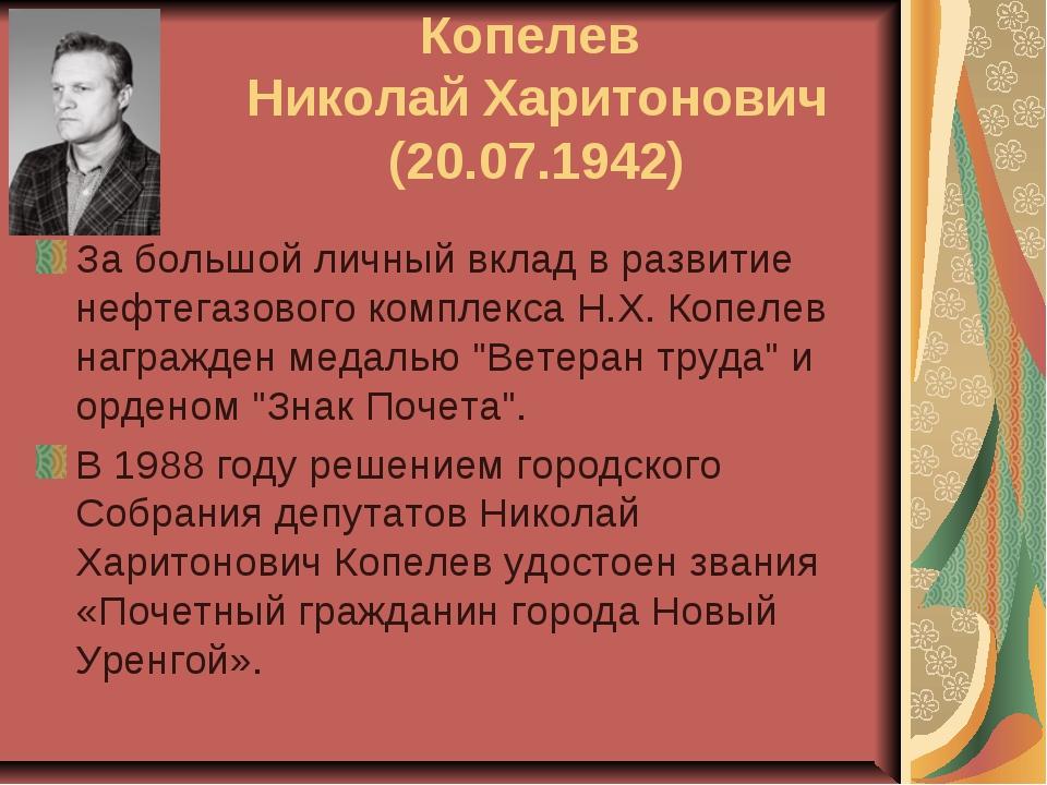 Копелев Николай Харитонович (20.07.1942) За большой личный вклад в развитие н...