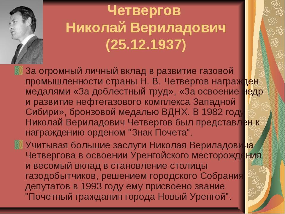 Четвергов Николай Вериладович (25.12.1937) За огромный личный вклад в развити...