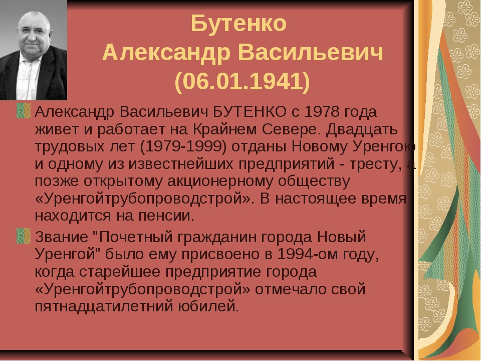 Бутенко Александр Васильевич (06.01.1941) Александр Васильевич БУТЕНКО с 1978...