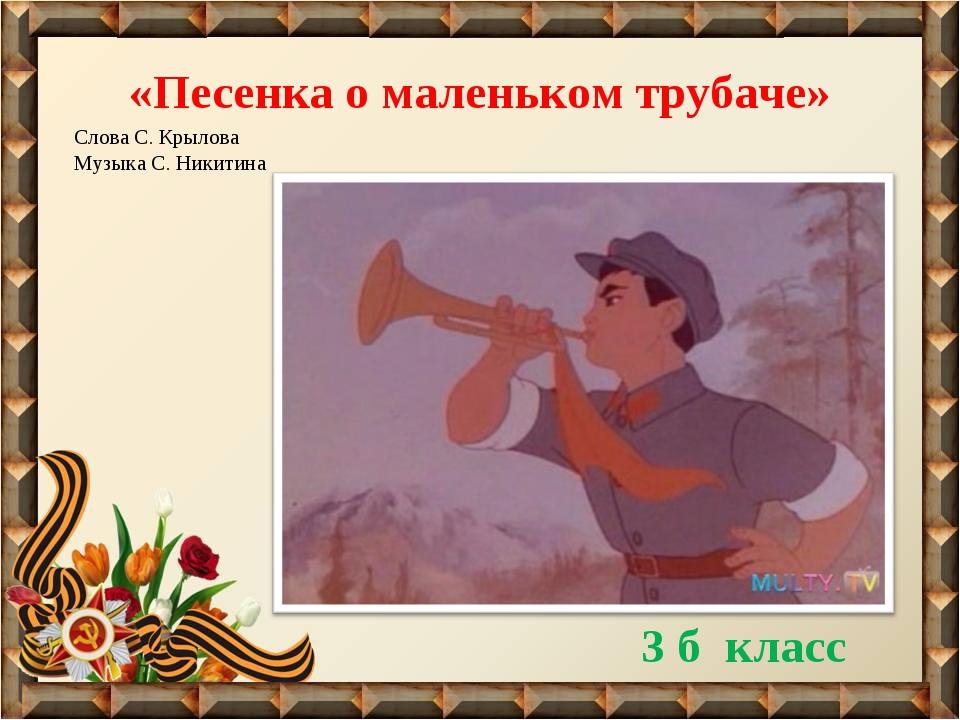 песня о маленьком трубаче текст