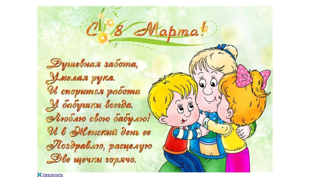 Поздравления в стихах маму и бабушку