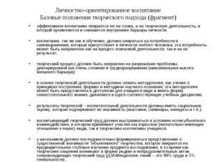Личностно-ориентированное воспитание Базовые положения творческого подхода (ф