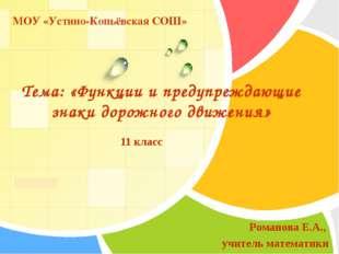 Тема: «Функции и предупреждающие знаки дорожного движения» 11 класс МОУ «Усти