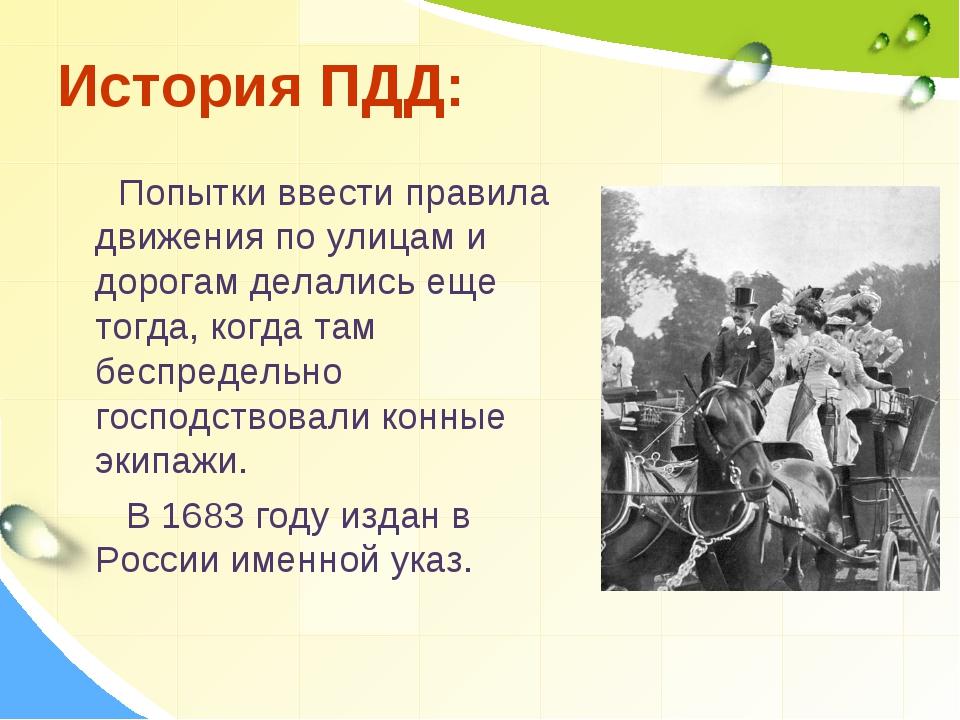 История ПДД: Попытки ввести правила движения по улицам и дорогам делались еще...