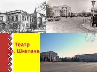Театр им. Шкетана