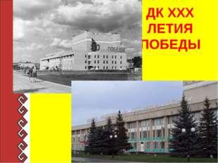 ДК ХХХ ЛЕТИЯ ПОБЕДЫ