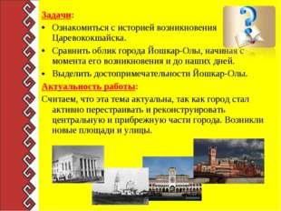 Задачи: Ознакомиться с историей возникновения Царевококшайска. Сравнить облик