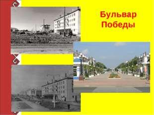 Бульвар Победы