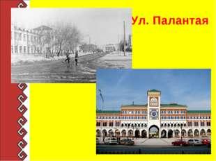 Ул. Палантая