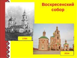 Воскресенский собор 1759г 2010г