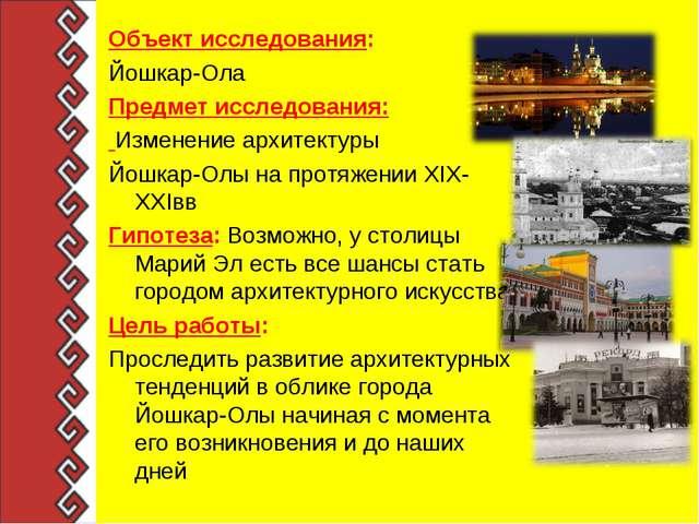 Объект исследования: Йошкар-Ола Предмет исследования: Изменение архитектуры Й...
