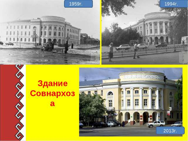 2013г. 1959г. 1994г. Здание Совнархоза