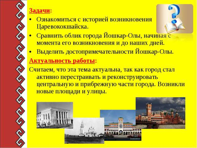 Задачи: Ознакомиться с историей возникновения Царевококшайска. Сравнить облик...