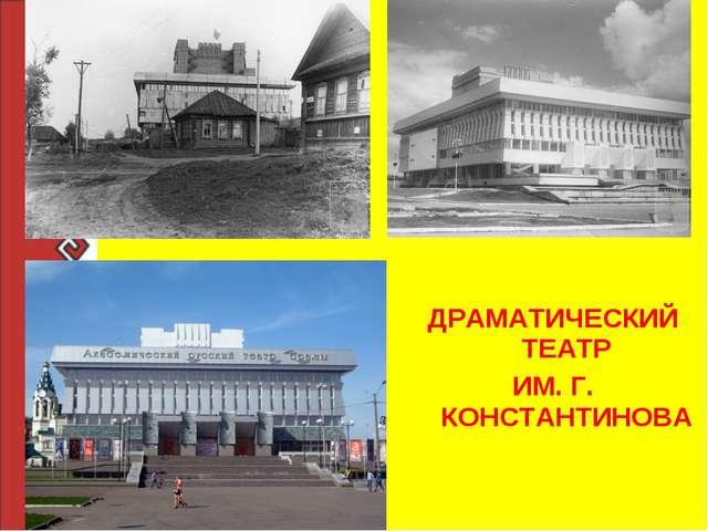 ДРАМАТИЧЕСКИЙ ТЕАТР ИМ. Г. КОНСТАНТИНОВА
