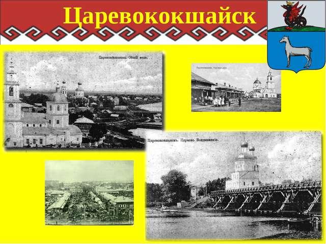 Царевококшайск