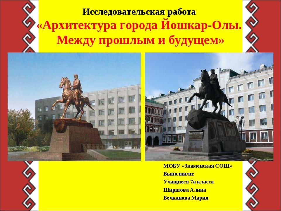 Исследовательская работа «Архитектура города Йошкар-Олы. Между прошлым и буду...