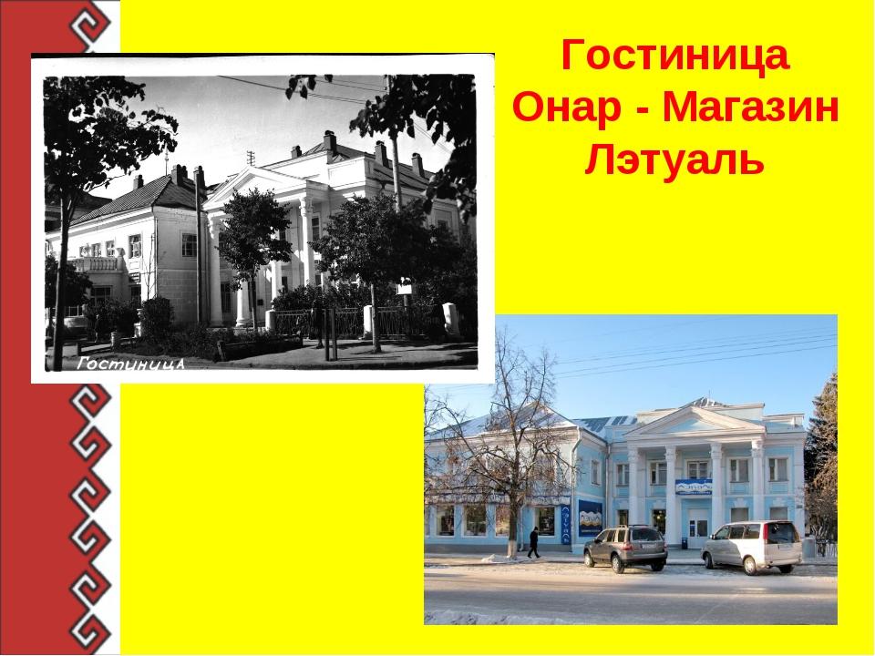 Гостиница Онар - Магазин Лэтуаль