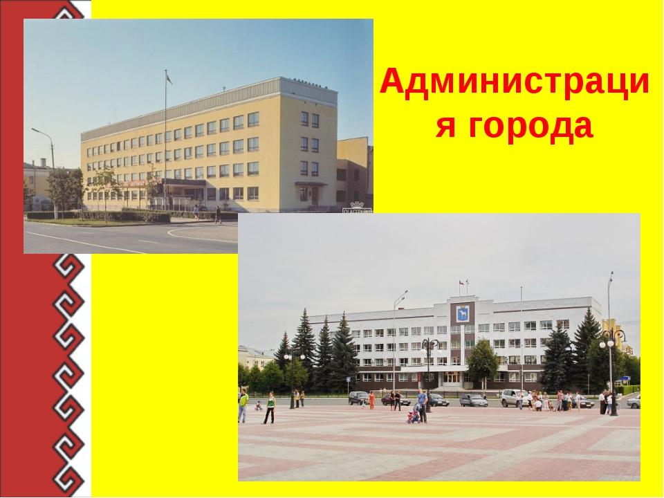 Администрация города