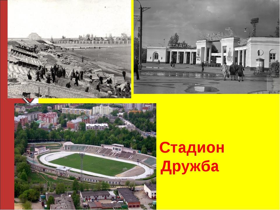 Стадион Дружба