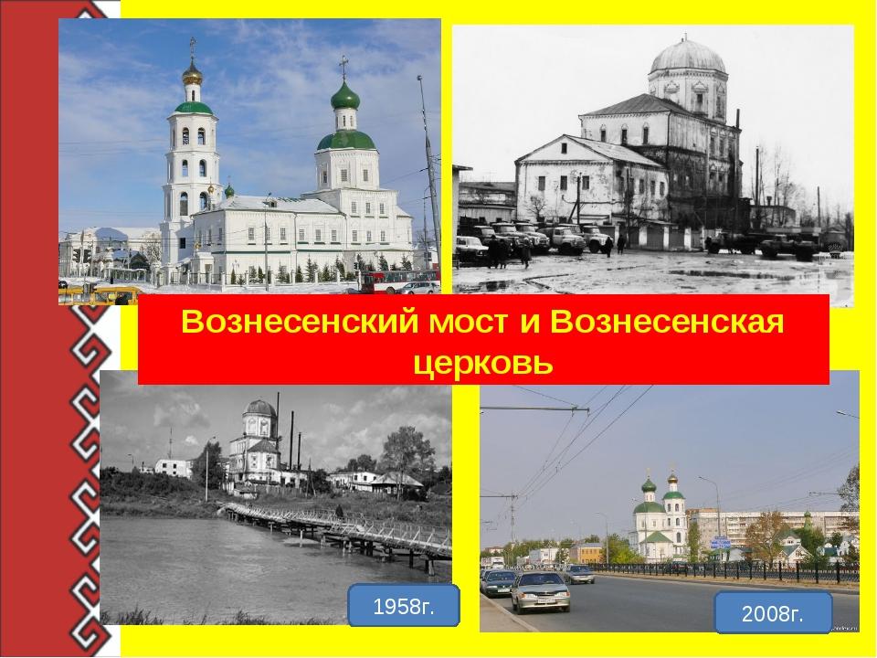 1958г. 2008г. Вознесенский мост и Вознесенская церковь