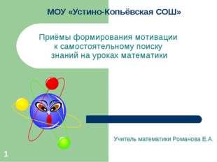 * МОУ «Устино-Копьёвская СОШ» Учитель математики Романова Е.А. Приёмы формиро