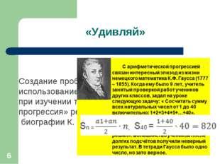 Создание проблемной ситуации использование исторических фактов: при изучении