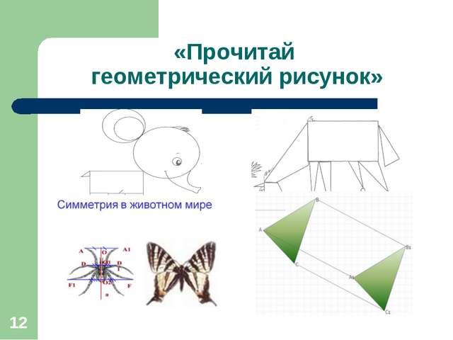 «Прочитай геометрический рисунок» *
