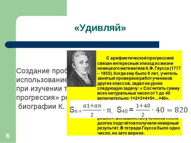Создание проблемной ситуации использование исторических фактов: при изучении...