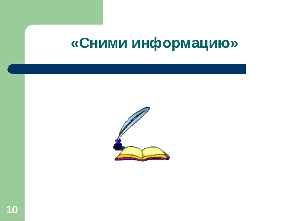 «Сними информацию» *