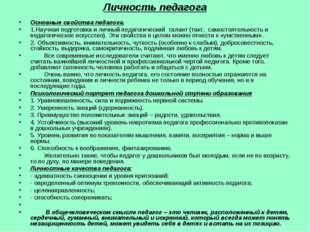 Личность педагога Основные свойства педагога. 1.Научная подготовка и личный п
